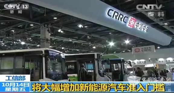 CRRC New Energy Vehicles Won Great Attention from China's Central Television Station