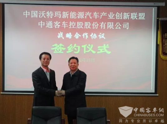 Zhongtong Bus and Optimum Innovation Alliance Signed A Strategic Cooperation Agreement