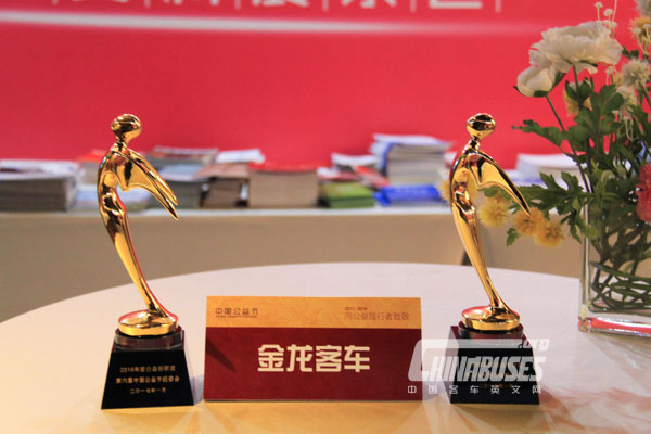 King Long Wins Two Major Awards of China Charity Festival