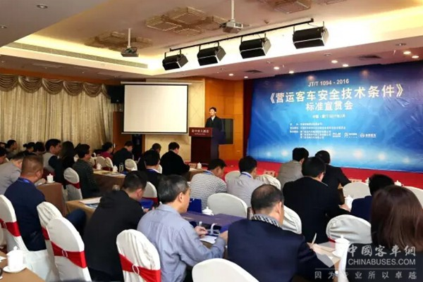 King Long Co-hosts a Conference on Publicizing and ...
