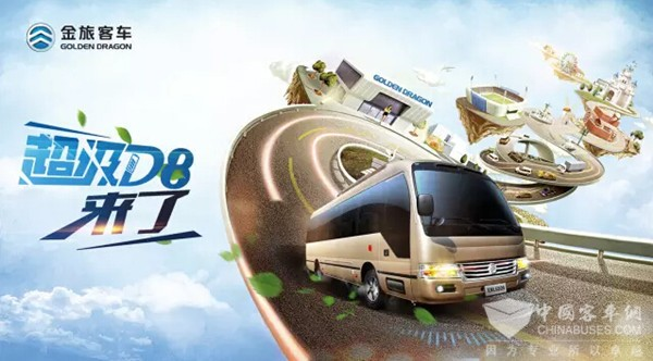 Golden Dragon Will Bring Super D8 on Display at Tianjin Bus Exhibition
