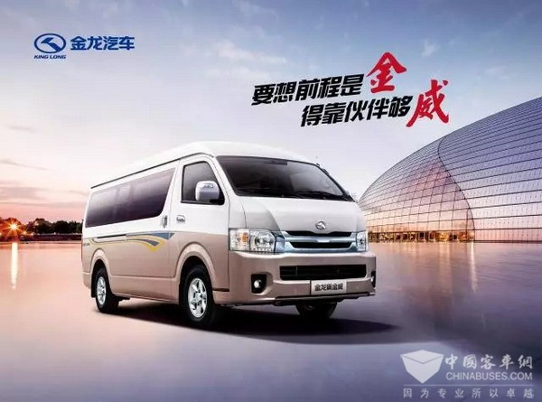 King Long Rolled Out New Kingwin Business Vehicle and ...