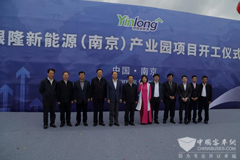 Yinlong New Energy Nanjing Production Base Officially Started Construction
