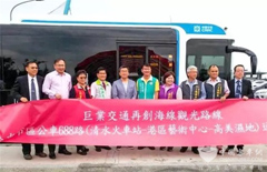 CRRC Electric Buses Start Serving Tourists in Taiwan