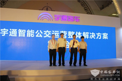 Yutong Leading Innovations Smart Technology Era