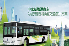 Sunlong Jumps to the 3rd Place in Electric Bus Production in China