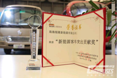 Yinlong Won Outstanding Contribution to New Energy Bus Industry Award