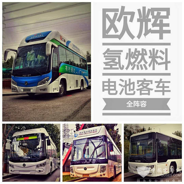 Foton AUV Takes the Lead in Fuel Cell Bus Development