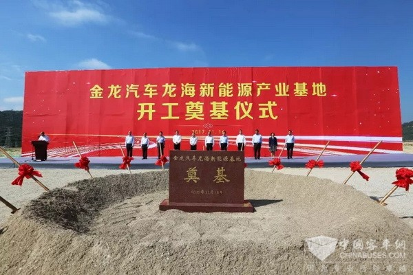 King Long Motor Group Longhai New Energy Industrial Park Starts Construction