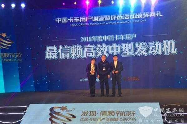 Dongfeng Cummins ISD Won China's Most Trusted Highly Efficient Medium-sized Engine Award