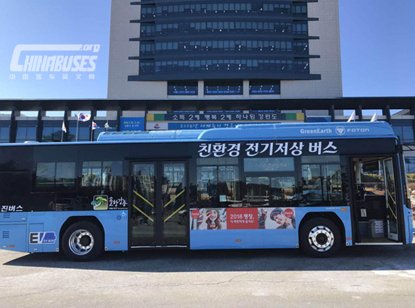 Foton AUV Electric Buses Entered South Korea for 2018 Pyeongchang Winter Olympic Games