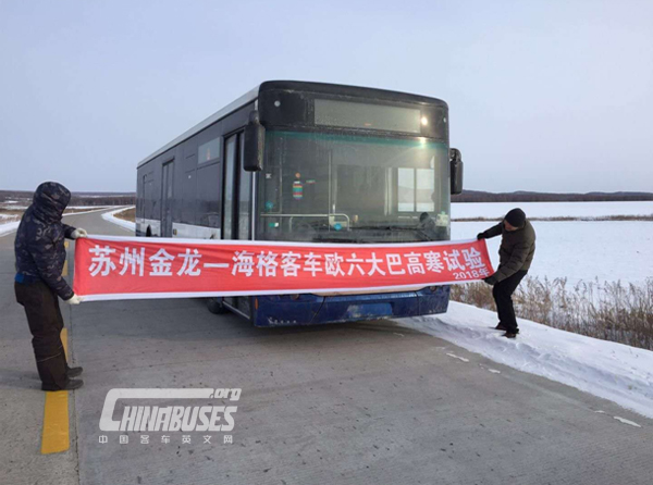 Higer Euro VI Bus Passing High and Cold Test