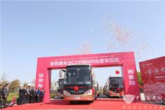 800 Units Ankai Buses to Arrive in Saudi Arabia for Operation