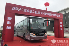 40 Units Ankai A9 Coaches to Arrive in Beijing for Operation
