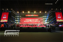 The 20th Anniversary of Higer Bus Was Held in Suzhou