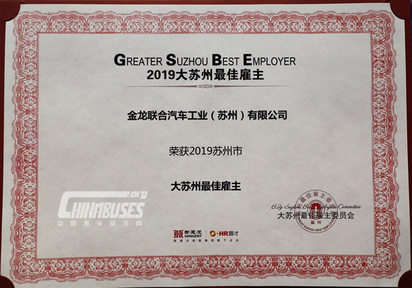 Higer Bus was awarded the Best Employer of Greater Suzhou