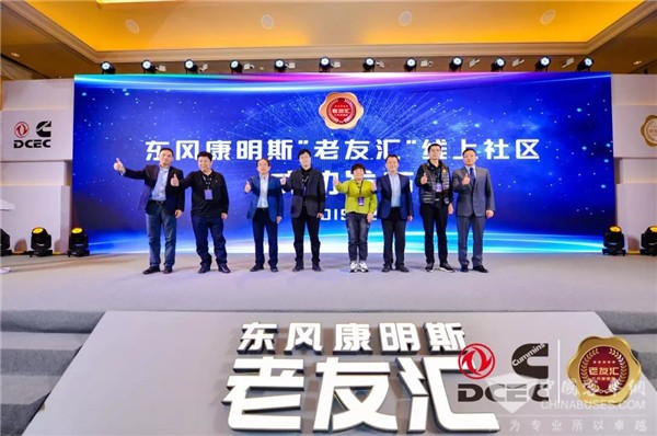 Dongfeng Cummins Customer Care Club Gives New Impetus to its Growth