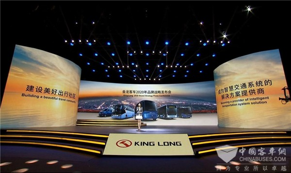 King Long Holds 2020 Brand Building Strategic Press Conference