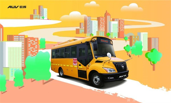 Foton AUV New Generation School Bus Provides Extra Layers of Protection for Children