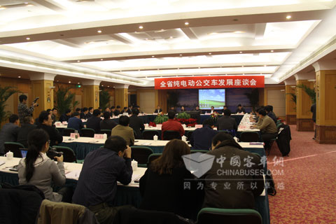 the scene of Shandong Province Electric City Bus Development Symposium