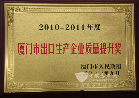 """King Long Wins the first """"Quality Improvement Award for Export Enterprises"""""""