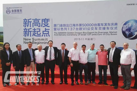 The 50,000th Golden Dragon Bus Export to Israel Market