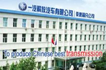 FAW Jiefang Transmission Company