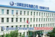 FAW Jiefang Transmission Company