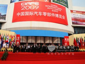 China International Auto Parts Expo