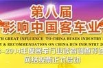 The 8th Great Influence to China Buses Industry Recommendation on Buses & Coaches to Overseas Market